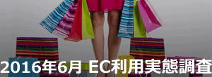 EC利用実態調査