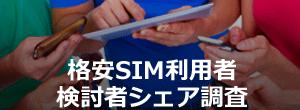 2016年7月:格安SIM利用者・検討者シェア調査