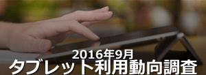 2016年8月:格安SIM購入時意識調査