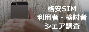 2016年6月格安SIM利用者・検討者シェア調査